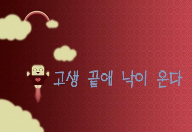 Học tiếng Hàn qua tục ngữ