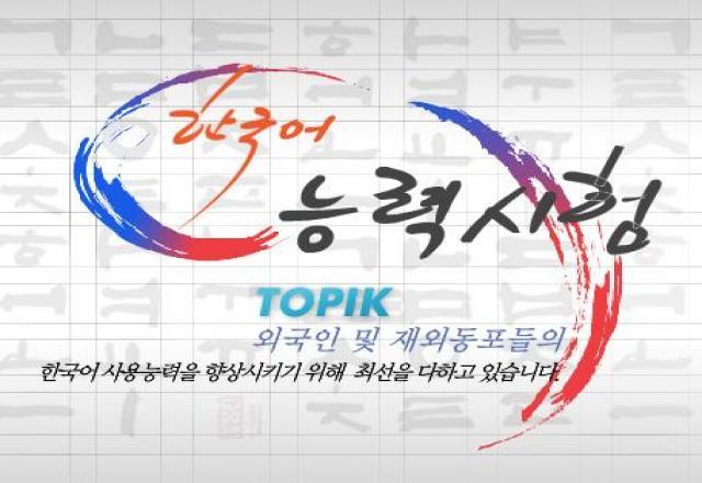 Phân biệt kỳ thi TOPIK và KLPT