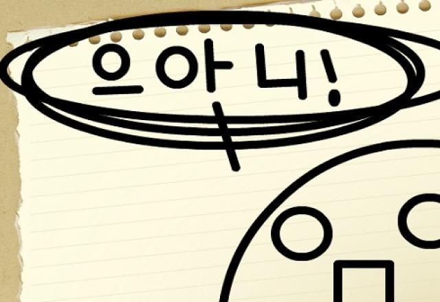 3 ngữ động từ bất quy tắc rất hay gặp trong tiếng Hàn