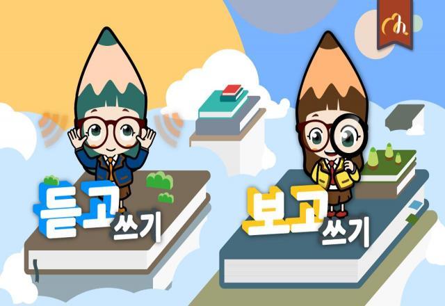 Chơi game để học tiếng Hàn, bạn đã thử chưa?